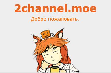 2channel homepage